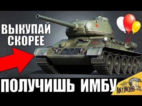ВСЕ ВЛАДЕЛЬЦЫ Т-34-85 и Т-34 - РАДУЙТЕСЬ! ВАС ЖДЕТ ЛЮТАЯ ИМБА в World Of Tanks!