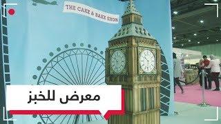 معرض فريد للمخبوزات في بريطانيا