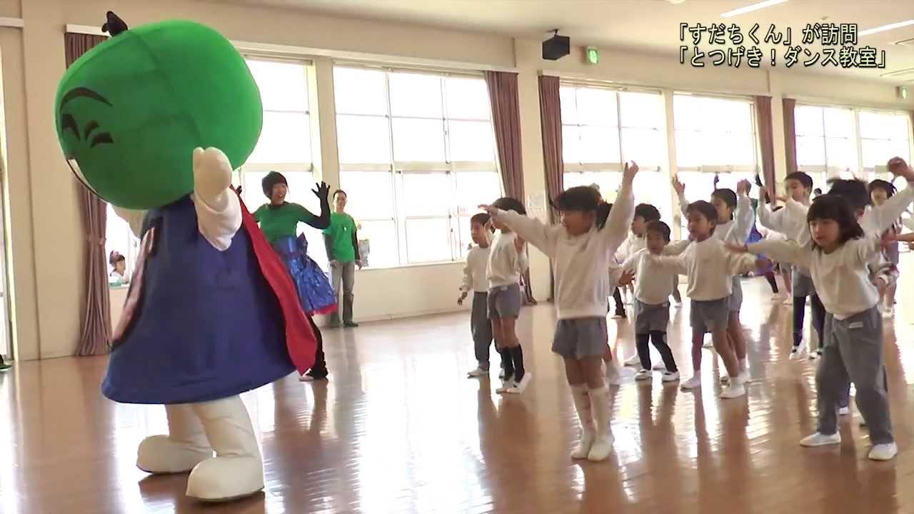 とつげき!ダンス教室」/四国大...