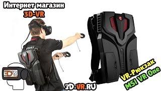 Відео огляд, розпакування MSI VR One Купити у Москві