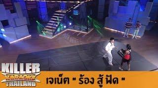 "Killer Karaoke Thailand - เจเน็ต ""ร้อง สู้ ฟัด"" 07-04-14"