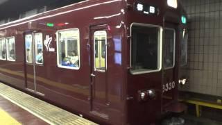 折り返し時独特のモーター音 阪急3300系 3330F 河原町発車
