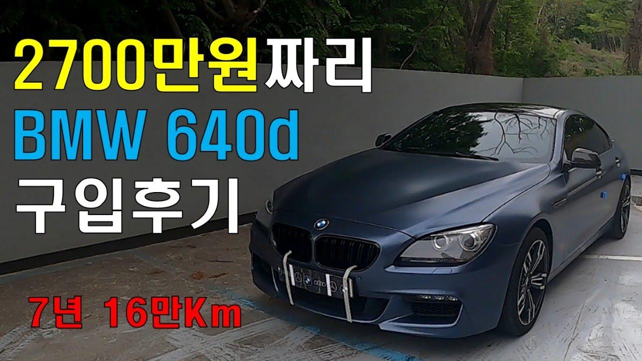 2700만원짜리 중고 BMW 6시리즈 그란쿠페(F06) 구입후기 1부