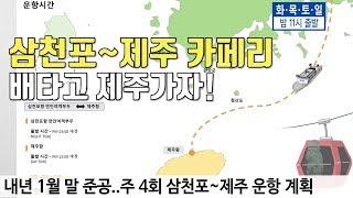 """""""삼천포에서 배타고 제주도 가자"""" 카…"""