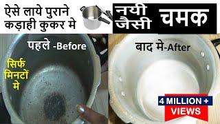 एल्युमीनियम के पुराने बर्तन कुकर कड़ाही को चमकाने का फ़ास्ट और आसान तरीका- Useful Kitchen Tips-