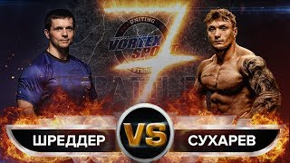 SHREDDER VS ANIMAL FROM IRKUTSK! WILD BATTLE! VORTEX SPORT BATTLE