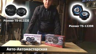 Обзор динамиков для Гранты Спорт Pioneer TS-1339R и Pioneer TS-А1323I