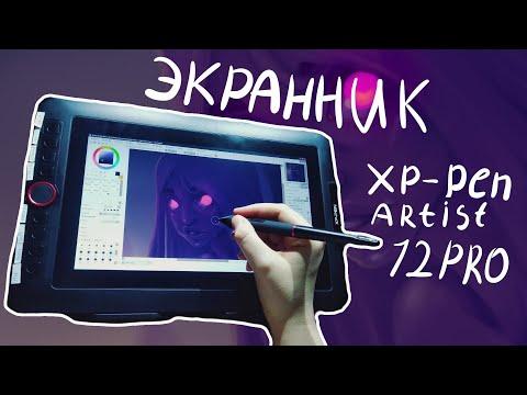 КОРОЧЕ ГОВОРЯ у меня появился ЭКРАННИК // Обзор Xp-Pen Artist 12 Pro