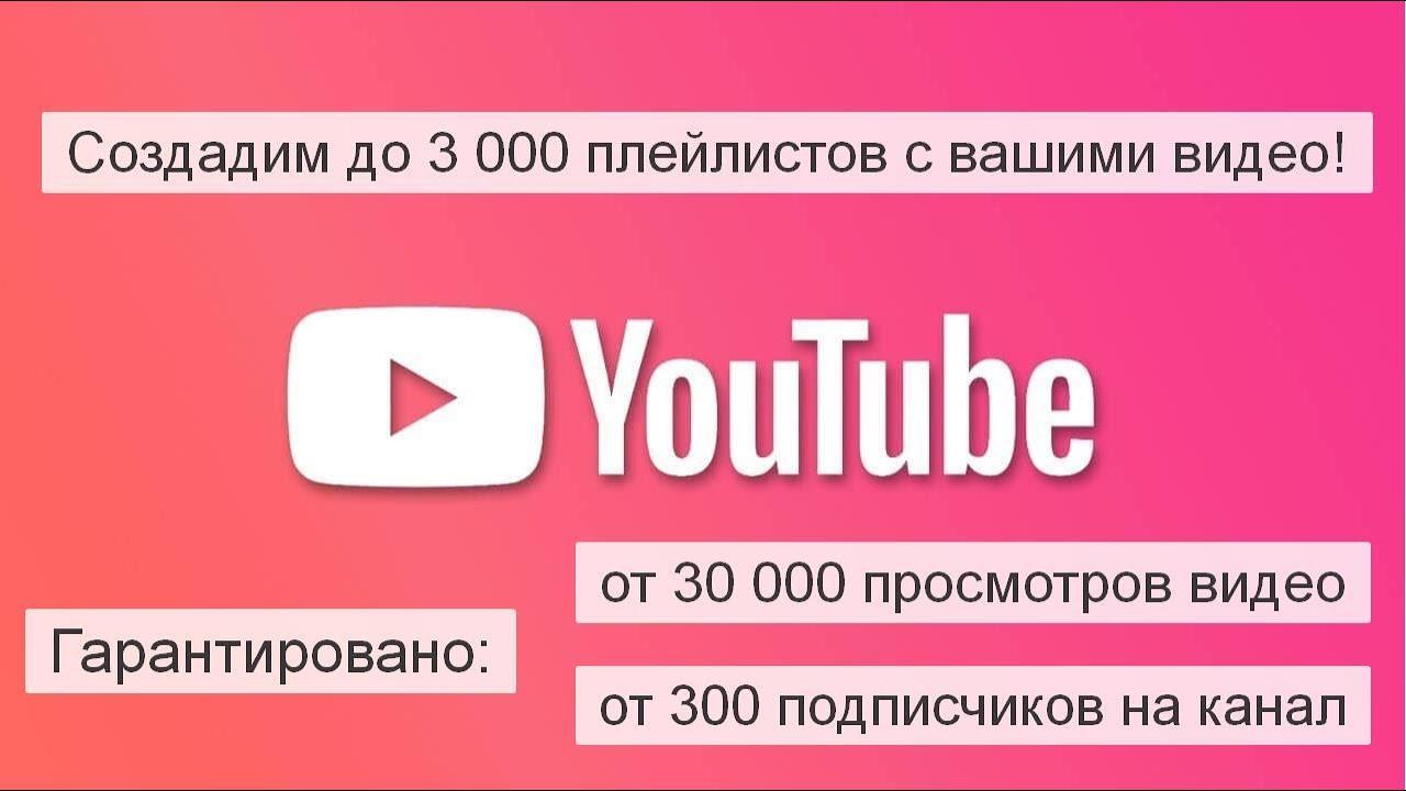 Раскрутка и продвижение ютуб видео через плейлисты.