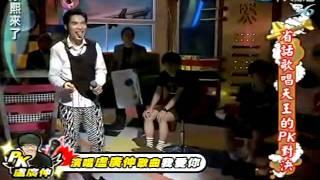 蕭敬騰 - 我愛你 (原唱: 盧廣仲) (on康熙來了)