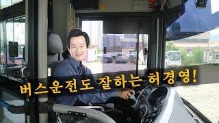 혹독한 고생을 하며 악착같이 자란 허경영,14살때는 이미 버스도 운전을...