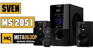 Обзор SVEN MS-2051. Мультимедийная акустическая система 2.1