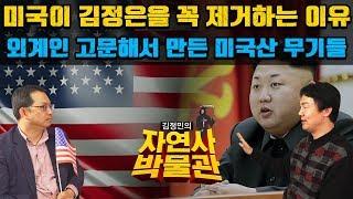 [김정민의자연사박물관]4부 4편(김정민박사)-미국이 김정은을 꼭 제거하는 이유