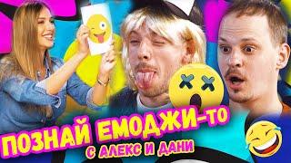 😂Познай ЕМОДЖИ-то 🤔 с Дани и Алекс Петканови | Studio Queen's №52