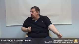 А. Сыромятников - Об ортосоматическом массаже 3