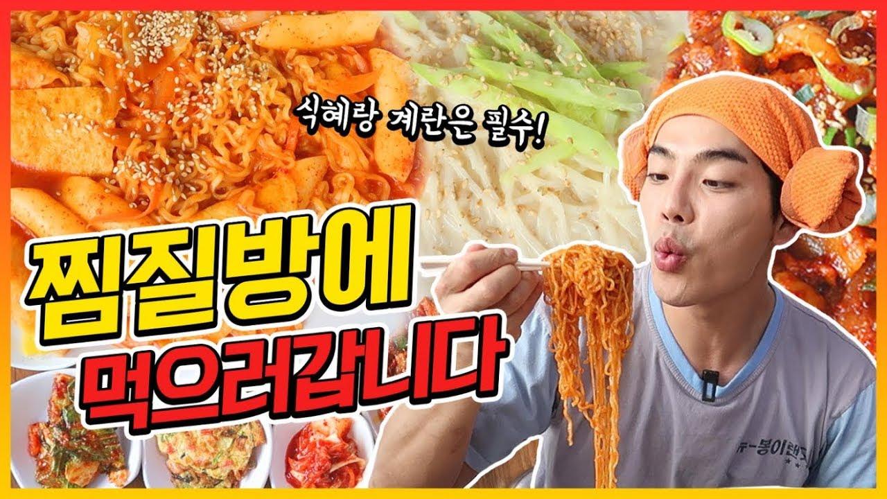 찜질방에서 또 얼마나 사먹으려고..?! Korean mukbang eating show