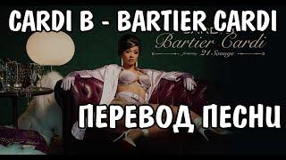 Cardi B - Bartier Cardi НА РУССКОМ / ПЕРЕВОД / РУССКИЕ СУБТИТРЫ