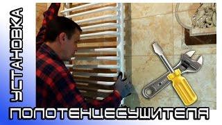 Установка полотенцесушителя.(В видео показано, что делает плиточник при установке плитки за водяным полотенцесушителем. Последнее время..., 2014-11-17T19:52:32.000Z)