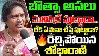 Shobha Rani Abuses Minister Botsa Satyanarayana | Shobha Rani Praises Legislative Council Chairman