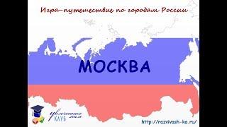 Москва. Детская презентация по географии