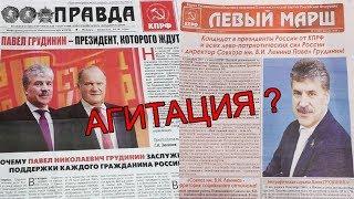 """Жалобы на """"Левый Марш"""" и информационный бюллетень """"Правда"""""""
