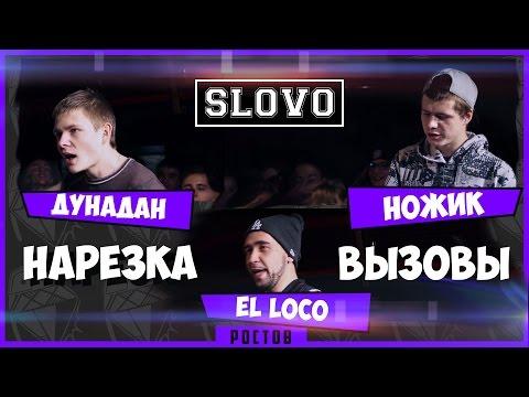 Slovo | Ростов - Дунадан, Ножик, El Loco (вызовы, 2 сезон)