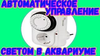 видео Что такое световой регулятор (диммер)?