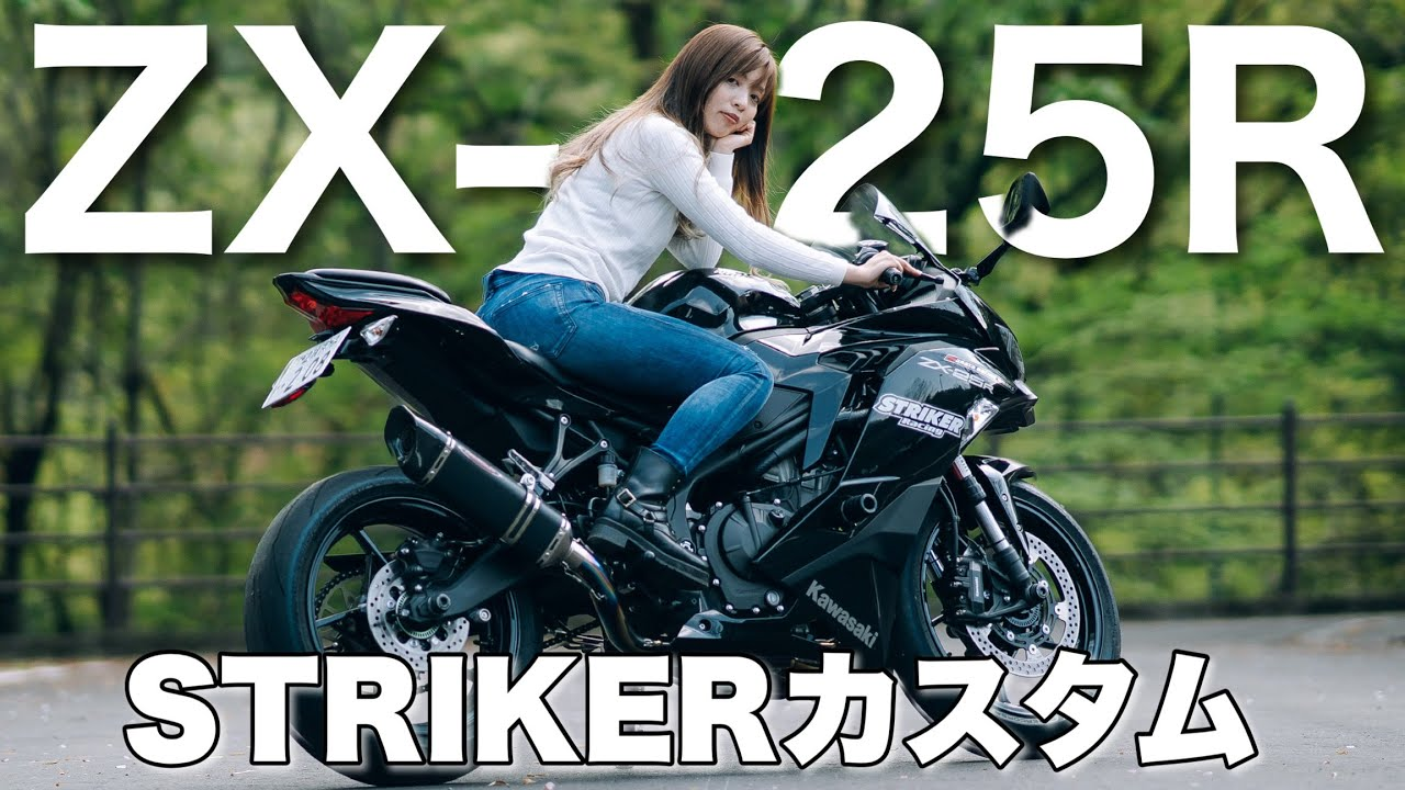 【ZX-25R】STRIKER カスタム車両!マフラーが変わると街乗りが激変でした。*Kawasaki【モトブログ】
