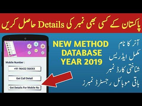 Get Details of Any Sim Number New Database 2019 | नेपाल