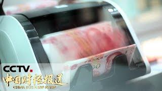 《中国财经报道》 20190703 10:00  CCTV财经