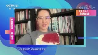 [希望搜索词]爱上阅读 刘敏涛找到安静的力量| CCTV综艺