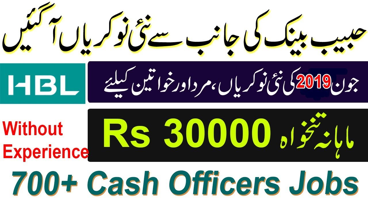 habib bank limited jobs 2019 apply online