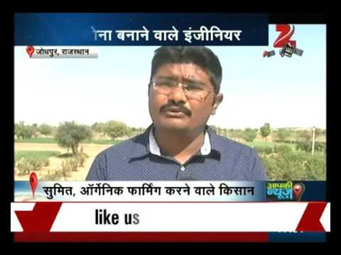 Rajasthan : Sumit and Priyanka initiated organic farming