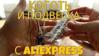 ДВЕ ПОСЫЛКИ С ALIEXPRESS | РАСПАКОВКА