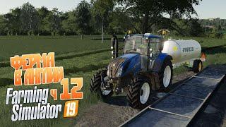 Покупаем настоящий овечник на 1000 голов! - ч12 Farming Simulator 19