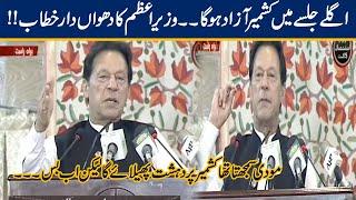 PM Imran Khan Powerful Speech On Indian Kashmir Siege | 5 Aug 2020 | 24 News HD