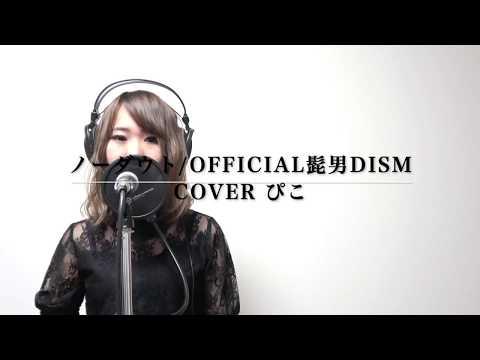 【フルver.歌詞付き】ノーダウト/Official髭男dism(coverぴこ)【月9「コンフィデンスマンJP」主題歌】