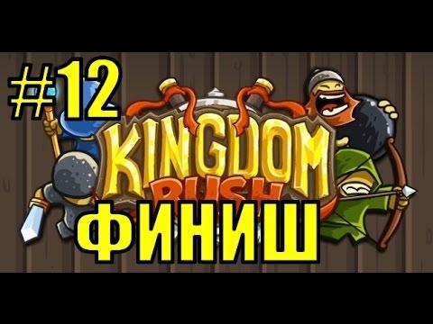 ЗАЩИТА КОРОЛЕВСТВА ► Kingdom Rush Origins | Первый взгляд