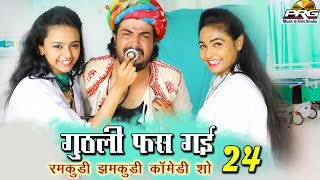 rajasthani hit comedy show