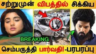 சற்றுமுன் விபத்தில் சிக்கிய செம்பருத்தி பார்வதி!-பரபரப்பு | |Tamil Cinema | Kollywood News |