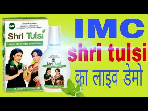 Imc product tulsi and gomutra ka demo !!  By mr.sachin kumar.