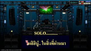 สิฮิน้องอยู่ : ไนท์ บ้านนา อาร์ สยาม karaoke