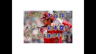 大谷翔平メジャー初本塁打のボールは誰の手に?
