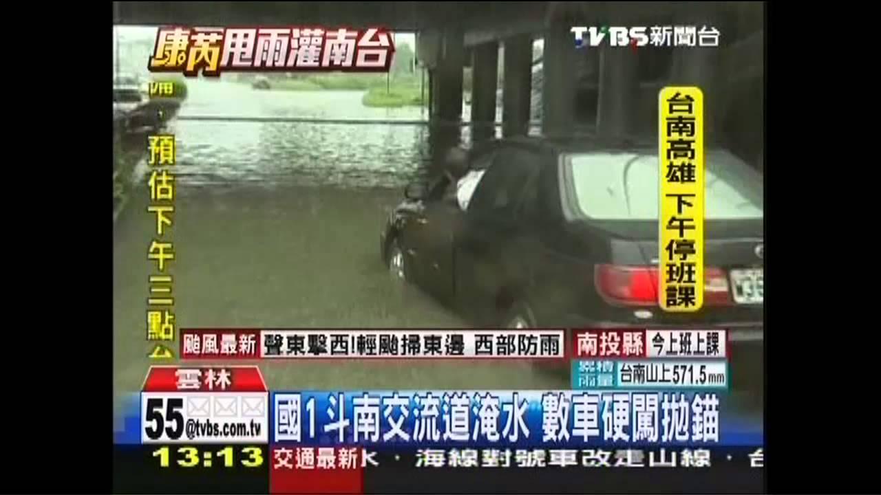Download 康芮颱風/國1斗南交流道淹水 數車硬闖拋錨