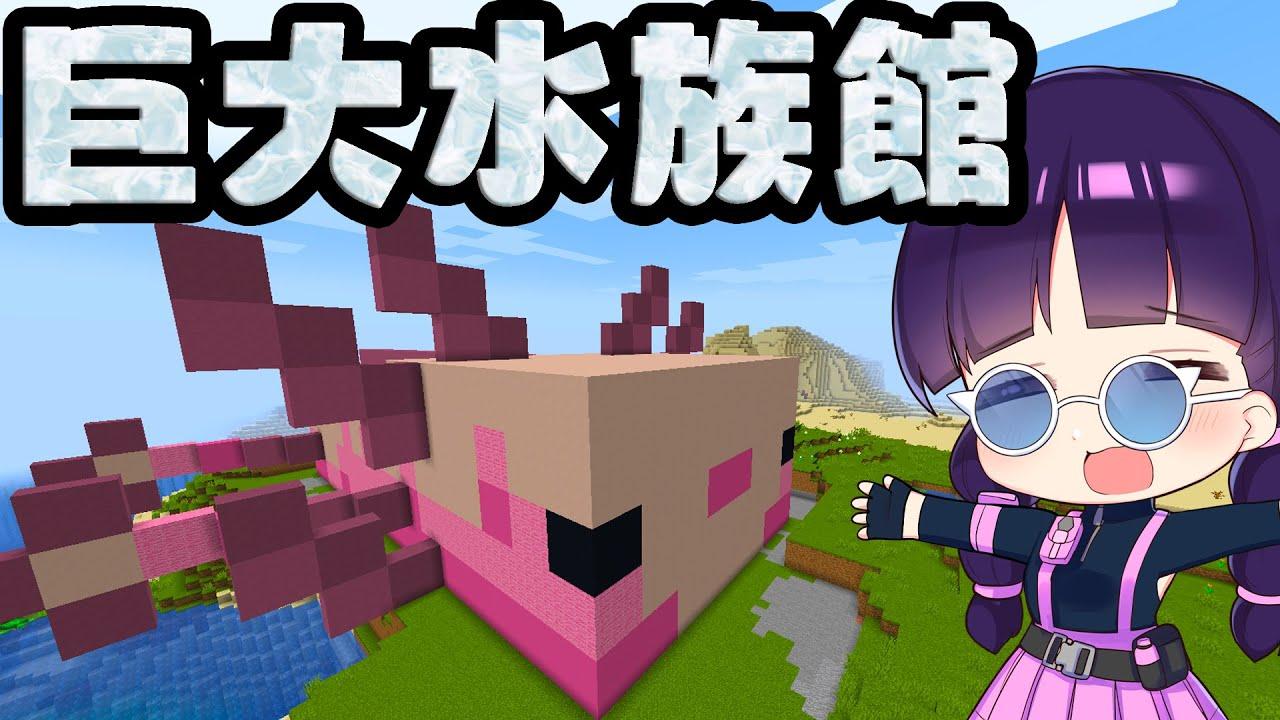 🍁【マイクラ】超かわいいウーパールーパーの巨大水族館を作る!【ゆっくり実況/マインクラフト/Minecraft】