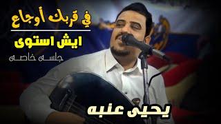 خطر غصن القنا - ياذي تبون الحسيني// العندليب يحيى عنبه  جلسه كلها إبداع