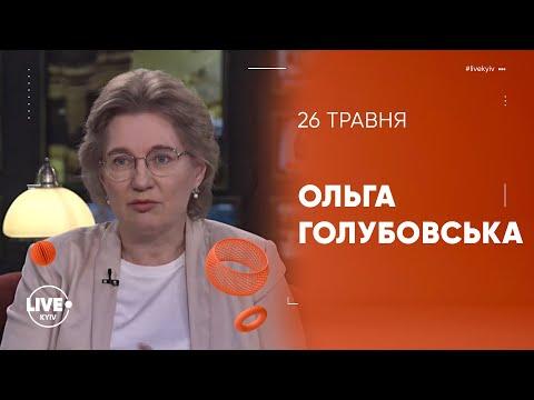 Ольга Голубовська —
