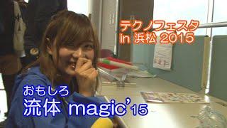 「おもしろ流体 magic'15」 静大祭 テクノフェスタin浜松2015 - 静岡大学