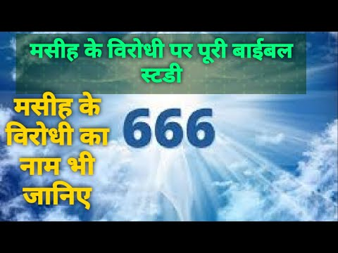 Hindi Sermon 666 ANTI CHRIST by Stanley Macwan