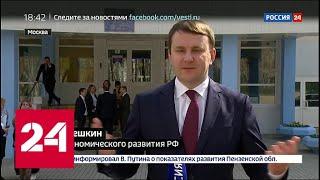 Мишустин и Орешкин провели мастер-классы в школах, в которых учились - Россия 24